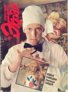 Советский экран 1990 №02