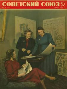 Советский Союз 1953 №03