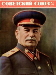 Советский Союз 1953 №04