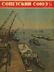 Советский Союз 1953 №06