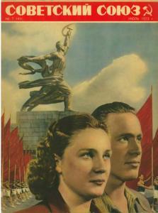 Советский Союз 1953 №07