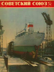 Советский Союз 1954 №01