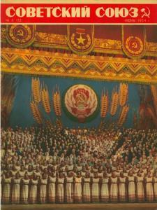 Советский Союз 1954 №06