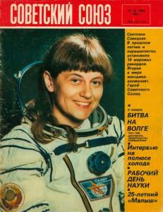 Советский Союз 1982 №10