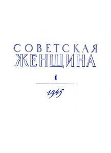 Советская женщина 1945 №01