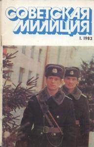 Советская милиция 1983 №01