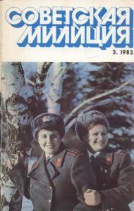 Советская милиция 1983 №03