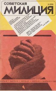 Советская милиция 1990 №02