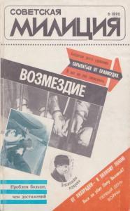 Советская милиция 1990 №06