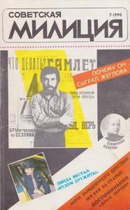 Советская милиция 1990 №07