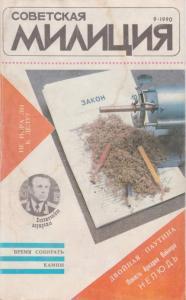 Советская милиция 1990 №09