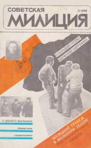 Советская милиция 1990 №11