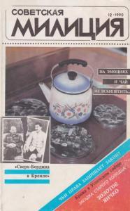 Советская милиция 1990 №12