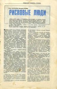 Советская милиция 1991 №01
