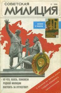 Советская милиция 1991 №02