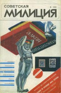 Советская милиция 1991 №03
