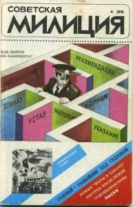 Советская милиция 1991 №04