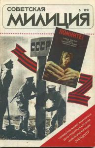 Советская милиция 1991 №05