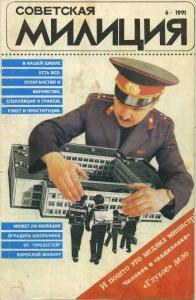 Советская милиция 1991 №06
