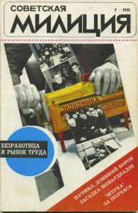 Советская милиция 1991 №07