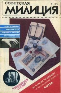 Советская милиция 1991 №09