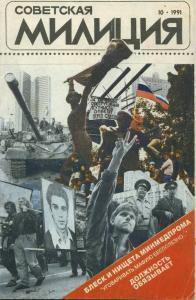 Советская милиция 1991 №10