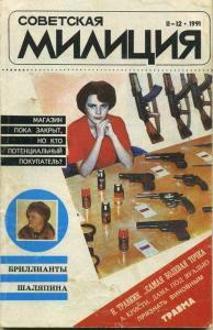 Советская милиция 1991 №11-12