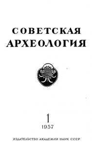 Советская археология 1957 №01