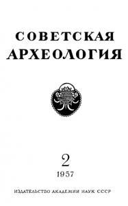 Советская археология 1957 №02