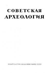 Советская археология 1958 №01