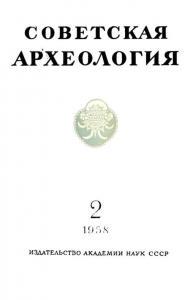 Советская археология 1958 №02