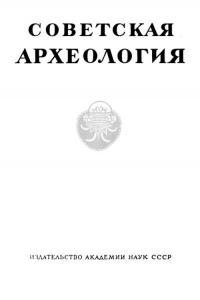 Советская археология 1958 №03