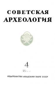 Советская археология 1958 №04