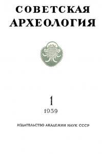 Советская археология 1959 №01