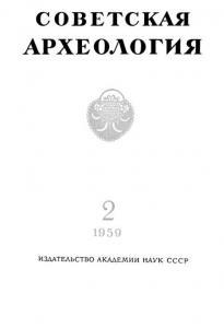 Советская археология 1959 №02