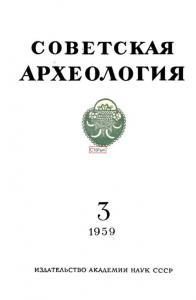 Советская археология 1959 №03