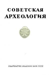 Советская археология 1959 №04