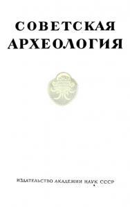 Советская археология 1960 №01