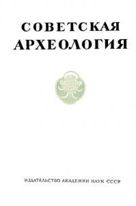 Советская археология 1960 №02
