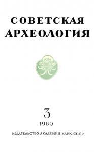 Советская археология 1960 №03