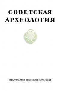 Советская археология 1960 №04