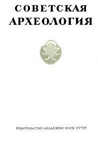 Советская археология 1961 №01