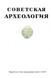 Советская археология 1961 №02