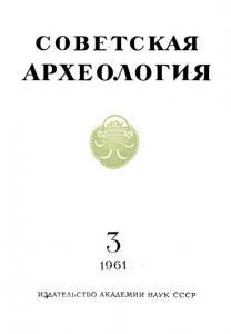 Советская археология 1961 №03