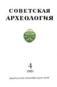 Советская археология 1961 №04