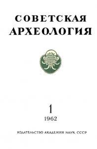 Советская археология 1962 №01
