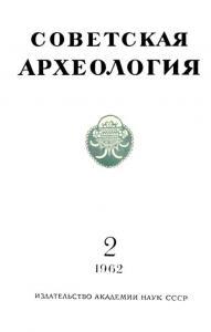 Советская археология 1962 №02