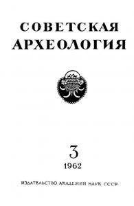 Советская археология 1962 №03