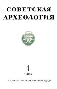Советская археология 1963 №01