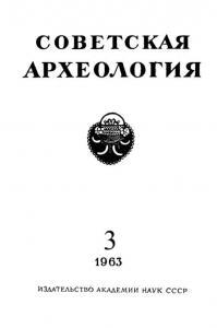 Советская археология 1963 №03